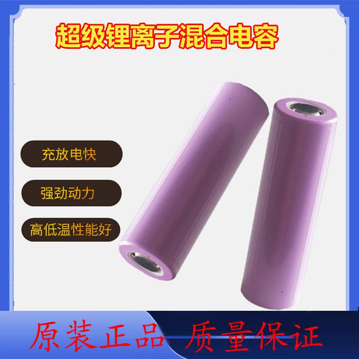 锂离子混合电容